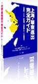 『上海・華東進出完全ガイド』 [単行本](2011年1月発売)