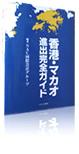『香港・マカオ進出完全ガイド』 [単行本](2010年2月発売)