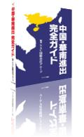 『中国・華南進出完全ガイド』 [単行本](2010年8月発売)