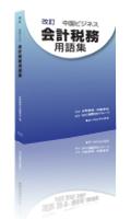 『改訂 中国ビジネス会計税務用語集』 [単行本](2011年1月発売)