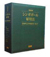『シンガポール雇用法』 [単行本](2010年6月発売)