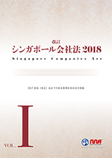 『改訂シンガポール会社法2018』 [単行本](2019年4月発売)