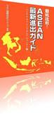 『徹底比較!ASEAN最新進出ガイド―ベトナム・タイ・インドネシア・ミャンマー編』 [単行本](2013年1月発売)