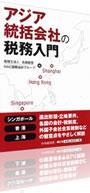 アジア統括会社の税務入門 [単行本]