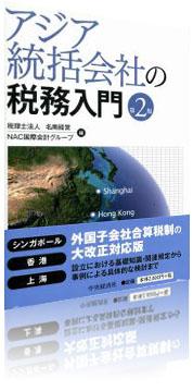 アジア統括会社の税務入門(第2版) [単行本](2018年1月発売)