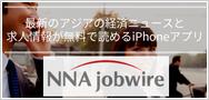 NNA jobwire