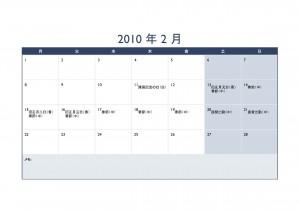 nacglobal_calendar_2010_snap