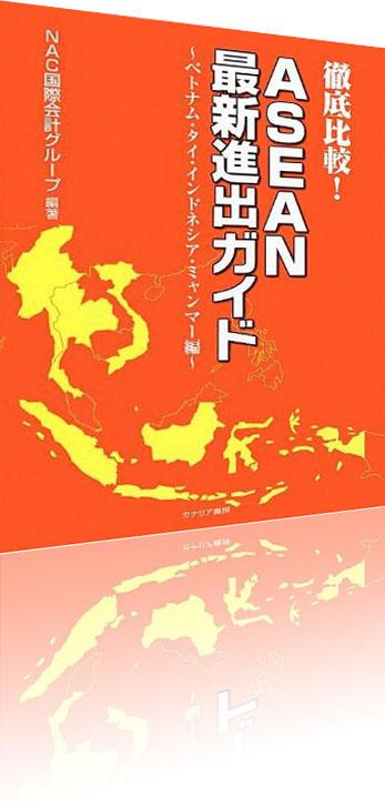 ASEAN最新進出ガイド ~ベトナム・タイ・インドネシア・ミャンマー編~